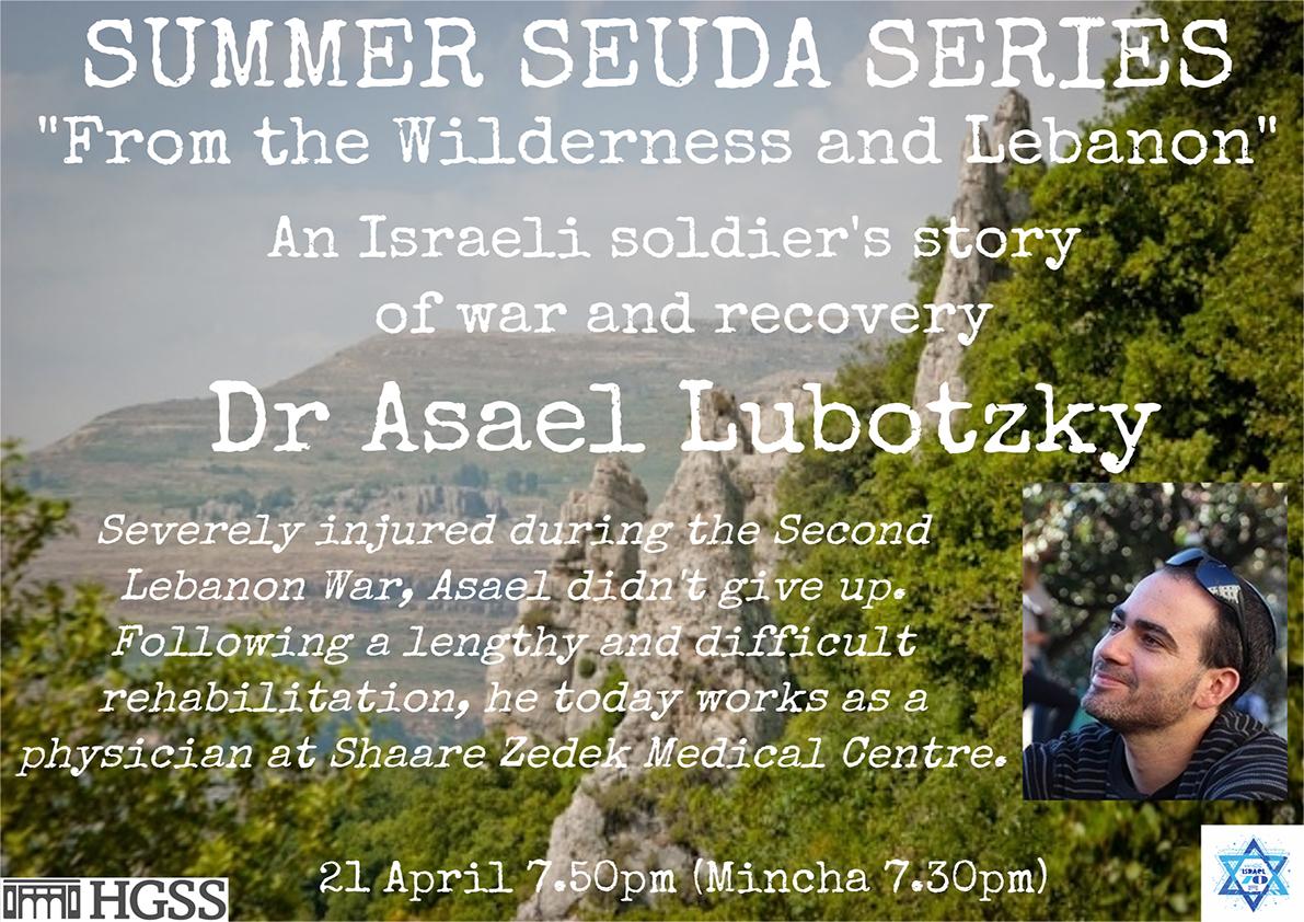 Summer Seuda Programme @ Max Weinbaum Hall