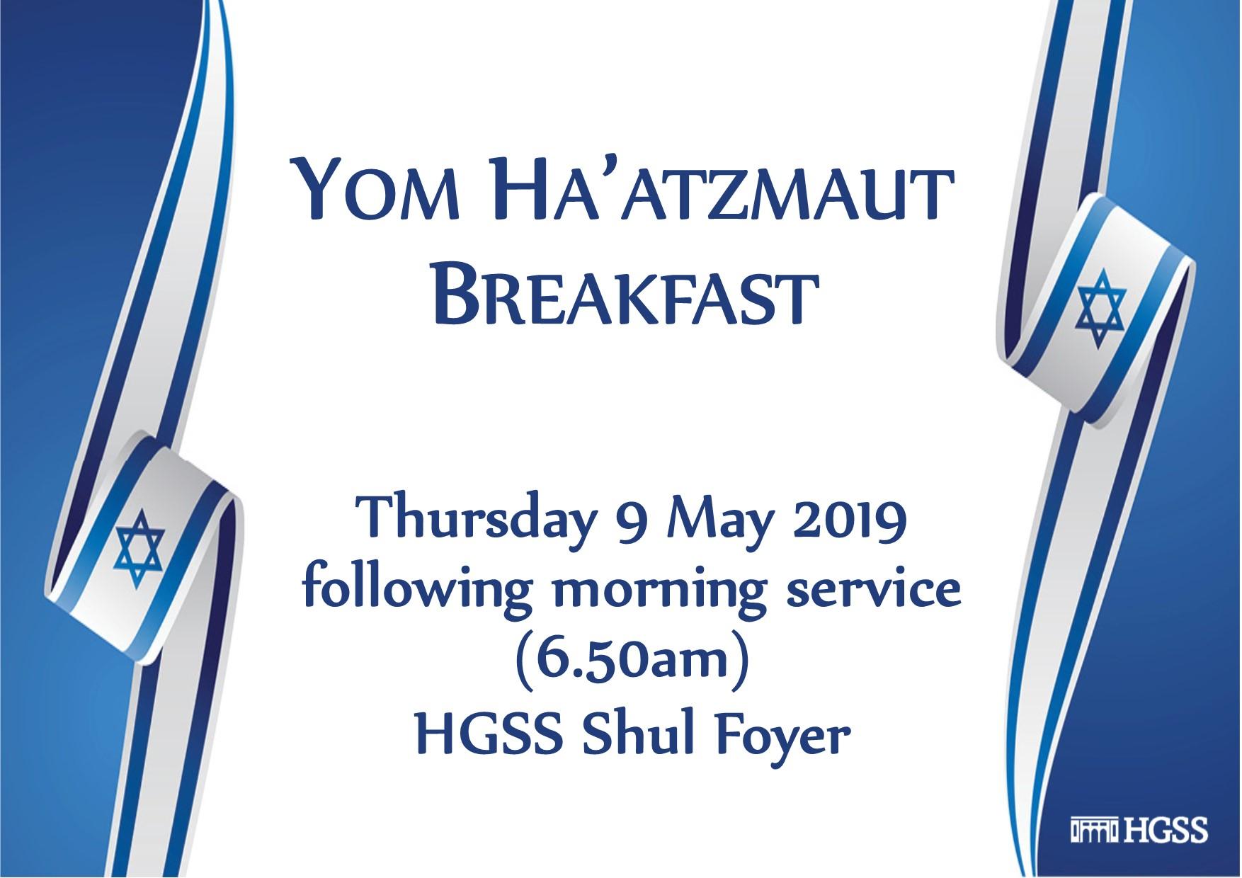 Yom ha'atzmaut breakfast